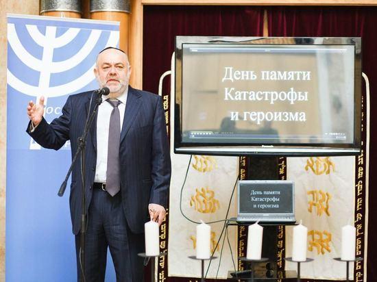 День Катастрофы и героизма пройдет в России в новом формате