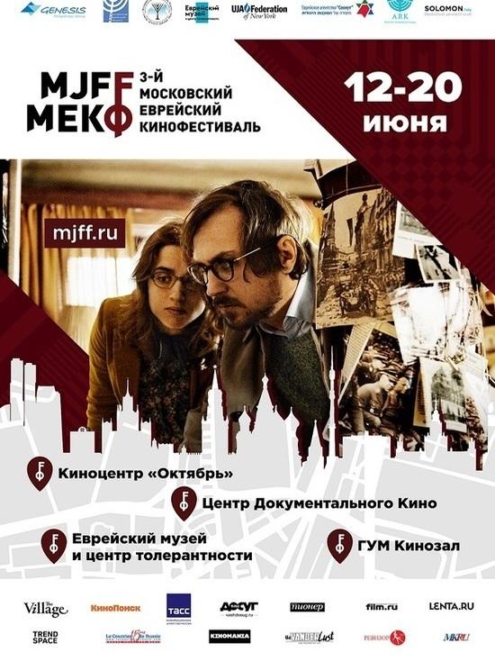 Жюри 3- го Московского Еврейского Кинофестиваля возглавит Павел Лунгин