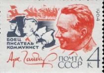 Эх, знал бы Аркадий Голиков - чем закончится его недолгий роман...